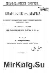 Евангелие от Марка по основным спискам четырех редакций рукописного славянс ...