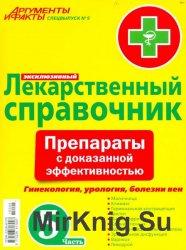 АиФ. Спецвыпуск №5 (2015). Лекарственный справочник