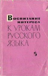 Воспитание интереса к урокам русского языка у учащихся V – VIII классов