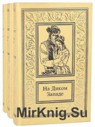 На Диком Западе. В 3 томах
