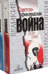 Советско-финляндская война 1939-1940 (2 тома)