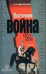 Восточная Война 1853-1856. В 2-х томах