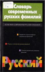 Словарь современных русских фамилий