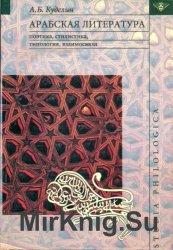 Арабская литература: поэтика, стилистика, типология, взаимосвязи