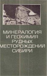 Минералогия и геохимия рудных месторождений Сибири