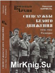 Спецслужбы Белого движения. 1918-1922. Цикл из 2 книг