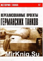 Нереализованные проекты германских танков. Часть I (История танка №17)
