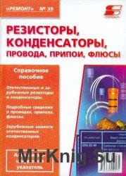 Резисторы, конденсаторы, провода, припои, флюсы