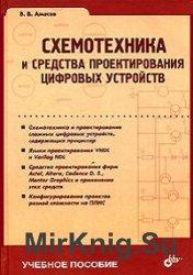 Схемотехника и средства проектирования цифровых устройств (2007)