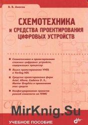 Схемотехника и средства проектирования цифровых устройств (2012)