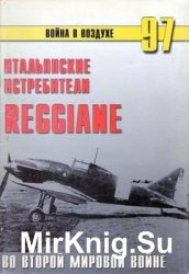 Итальянские истребители Reggiane во Второй Мировой войне (Война в воздухе № ...