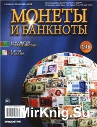 Монеты и Банкноты №-198