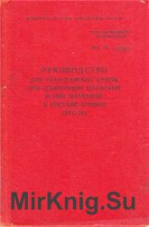 Руководство для гражданских судов при одиночном плавании и при плавании в с ...