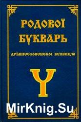 Родовой букварь древнесловенской буквицы