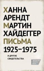 Арендт Ханна, Хайдеггер Мартин. Письма 1925-1975 и другие свидетельства
