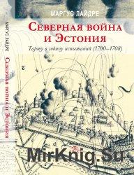 Северная война и Эстония. Тарту в годину испытаний (1700 - 1708 гг.)