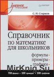 Справочник по математике для школьников