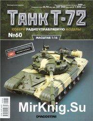Танк T-72 №-60