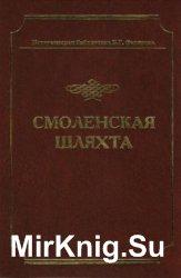Смоленская шляхта. В 2-х томах