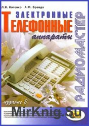 Электронные телефонные аппараты (2-е изд.)