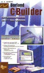 Borland C++ Builder. Программирование на С++ без проблем