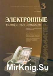 Электронные телефонные аппараты (3-е изд.)
