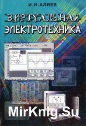Виртуальная электротехника. Компьютерные технологии в электротехнике и элек ...
