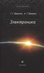 Электроника: учебник для вузов