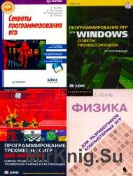 Программирование игр. Сборник (4 книги+ 4 CD)