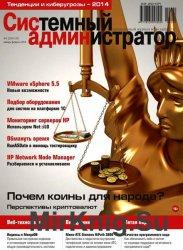 Системный администратор №1-2 2014