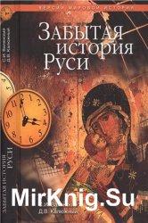 Забытая история Руси