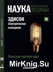 Наука. Величайшие теории №39 (2015). Поистине светлая идея. Эдисон. Электри ...