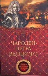 Чародей Петра Великого