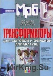 Трансформаторы для бытовой и офисной аппаратуры. Справочник