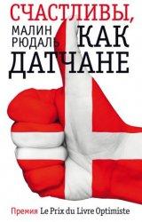 Счастливы, как датчане