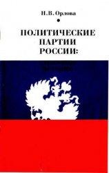 Политические партии России. Страницы истории