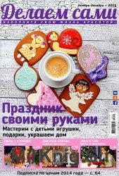 Делаем сами №11-12 2015 Россия