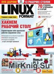 Linux Format №6 (210) 2016 Россия