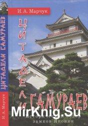 Цитадели самураев. Исторический обзор замков Японии