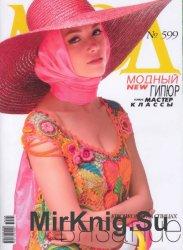 Журнал мод №599, 2016
