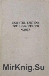 Развитие тактики военно-морского флота. ч.1. Развитие тактики броненосного  ...