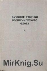 Развитие тактики военно-морского флота. ч.2. От русско-японской до Первой м ...