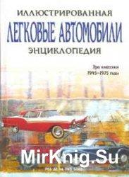 Легковые автомобили. Иллюстрированная энциклопедия. Эра классики. 1945 - 19 ...