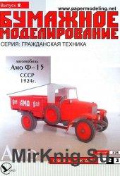 Автомобиль Амо Ф-15 1924, СССР