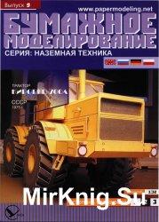 Трактор Кировец-700A 1975 г, СССР