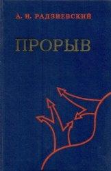 Прорыв (По опыту Великой Отечественной войны 1941 - 1945 гг.)