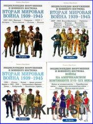 Энциклопедия вооружения и военного костюма в 17 томах