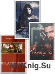 Зингер Татьяна  - Сборник из 5 произведений