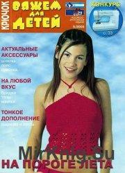 Вяжем для детей. Крючок №5, 2005
