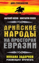 Арийские народы на просторах Евразии